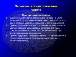 Диагностика перелома черепа