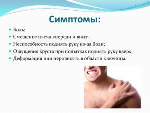 Симптомы перелома ключицы