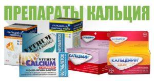 Разновидности препаратов кальция