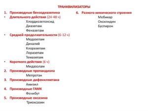 Транквилизаторы