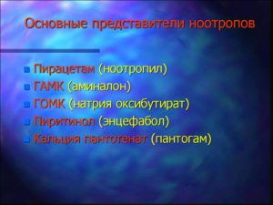 Основные представители ноотропов