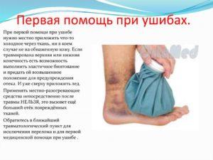 Превая помощь при ушибах руки