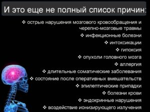 Причины отека мозга
