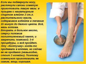 Народные средства при растяжении связок голеностопа