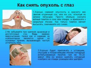 Как снять опухоль с глаз