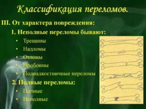 Классификация перломов от характера переломовот