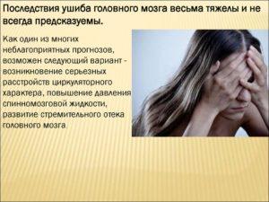 Последствия ушиба головного мозга
